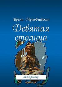 Ирина Мутовчийская -Девятая столица