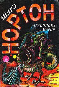 Андрэ Нортон - Магия драконов
