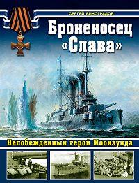 Сергей Евгеньевич Виноградов -Броненосец «Слава». Непобежденный герой Моонзунда