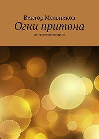 Виктор Мельников -Огни притона