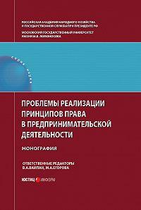 Коллектив авторов -Проблемы реализации принципов права в предпринимательской деятельности