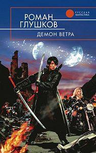 Роман Глушков - Демон ветра