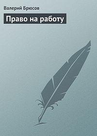 Валерий Брюсов -Право наработу