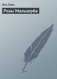 Жан Буйи - Розы Мальзерба