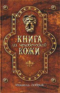 Мишель Ловрик -Книга из человеческой кожи