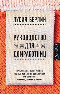 Лусия Берлин -Руководство для домработниц (сборник)