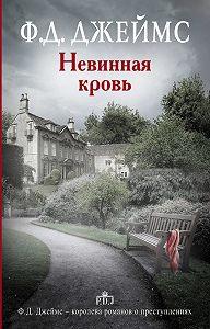 Филлис Дороти Джеймс - Невинная кровь