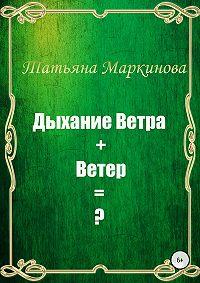 Татьяна Николаевна Маркинова -Дыхание Ветра + Ветер = ?