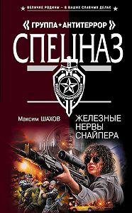 Максим Шахов -Железные нервы снайпера