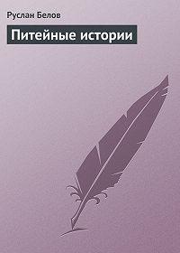 Руслан Белов -Питейные истории