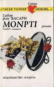 Габор Васари -Monpti
