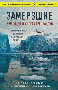 Митчелл Зукофф -Замерзшие: 5месяцев в снегах Гренландии