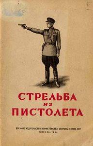 Р. Минин - Стрельба из пистолета