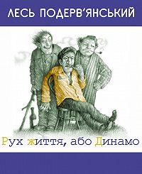 Лесь Подерв'янський -Рух життя, або Динамо (збірник)