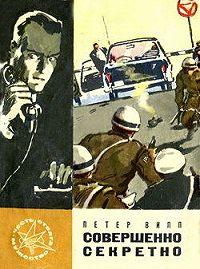 Петер Випп -Совершенно секретно
