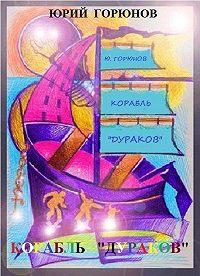 Юрий Горюнов -Корабль «дураков»