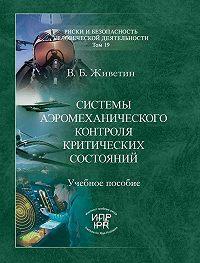 Владимир Живетин - Системы аэромеханического контроля критических состояний