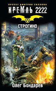 Олег Бондарев -Кремль 2222. Строгино