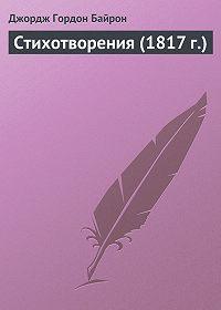 Джордж Гордон Байрон - Стихотворения (1817 г.)