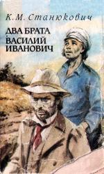 Константин Станюкович -Два брата
