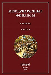 Сергей Матросов - Международные финансы. Учебник. Часть 4
