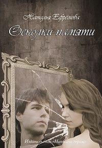 Наталья Ефремова - Осколки памяти