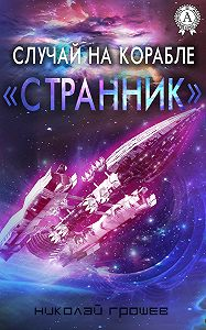 Николай Грошев -Случай на корабле «Странник»