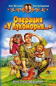 Олег Шелонин, Виктор Баженов - Операция «У Лукоморья…»