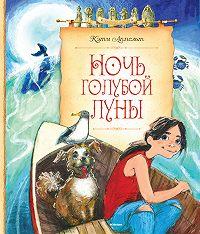 Кэти Аппельт -Ночь голубой луны
