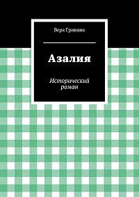Вера Гривина - Азалия