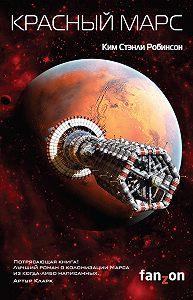 Ким Робинсон - Красный Марс