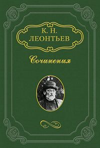 Константин Леонтьев -Дитя души