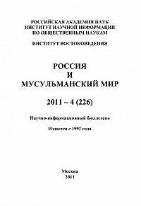 Валентина Сченснович -Россия и мусульманский мир № 4 / 2011