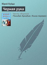Юрий Буйда -Черная рука