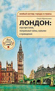 Ольга Афанасьева -Лондон: игра престолов, театральные тайны, маньяки и привидения