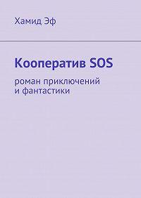 Хамид Эф -КооперативSOS. роман приключений ифантастики