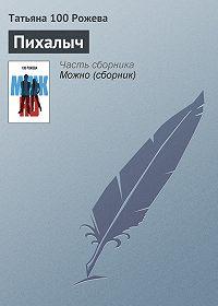 Татьяна 100 Рожева -Пихалыч