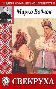 Марко Вовчок - Свекруха