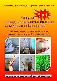 Сергей Степочкин -Сборник народных рецептов лечения различных заболеваний