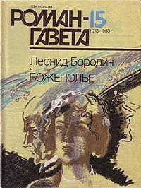 Леонид Бородин -Божеполье