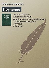 Владимир Мономах -Поучение