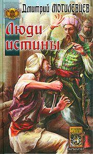 Дмитрий Могилевцев - Люди Истины