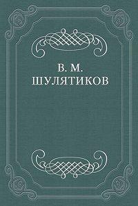 Владимир Шулятиков -Душевная драма Некрасова
