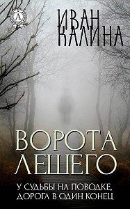 Иван Калина -Ворота Лешего