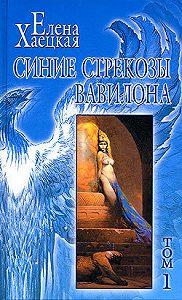 Елена Хаецкая -Синие стрекозы Вавилона