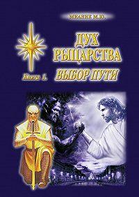 М. Миание -Дух Рыцарства. Книга 1. Выбор Пути