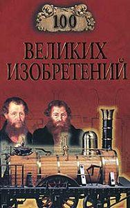Константин Владиславович Рыжов -100 великих изобретений