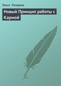 Ольга Лазарева -Новый Принцип работы с Кармой
