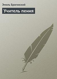 Эмиль Брагинский - Учитель пения