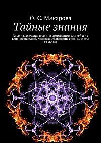 Оксана Макарова -Тайные знания. Гадания, значение планет идрагоценных камней иих влияние насудьбу человека, толкование снов, амулеты отсглаза